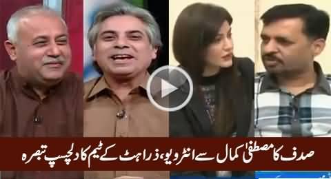 Interesting Comments of Zara Hut Kay Team on Sadaf Interview With Mustafa Kamal