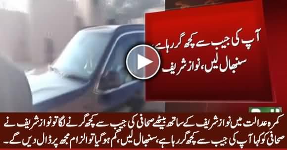 Interesting Conversation Between Nawaz Sharif & A Journalist in Courtroom