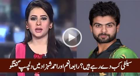 Interesting Conversation Between Rabia Anum & Ahmed Shahzad About Selfie