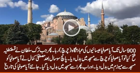Interesting History of Turkey's 1500 Years Old Building Hagia Sophia