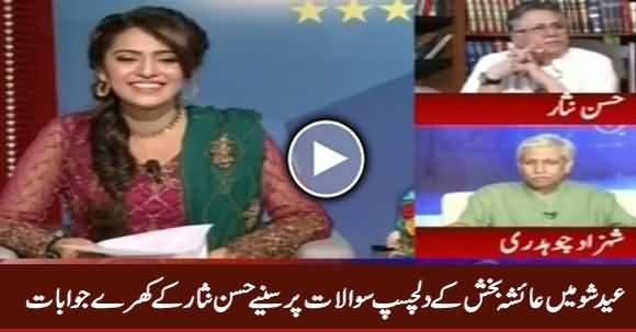 Interesting Rapid Fire Round With Hassan Nisar in Report Card Eid Special