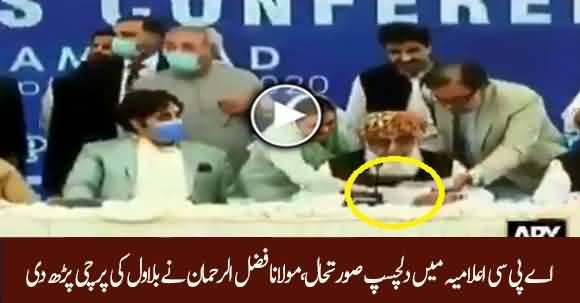 Interesting Situation As Maulana Fazlur Rehman Read Bilawal's Chit At Press Conference