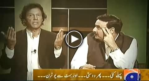 Interesting Video of Geo on Imran Khan's Relations with Sheikh Rasheed