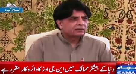 Interior Minister Chaudhary Nisar Press Conference – 1st October 2015