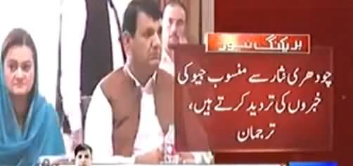 Interior Minister Chaudhry Nisar Angry on Geo's Wrong Reporting