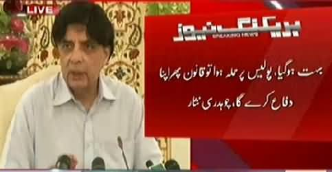 Interior Minister Chaudhry Nisar Complete Press Conference - 22nd August 2014