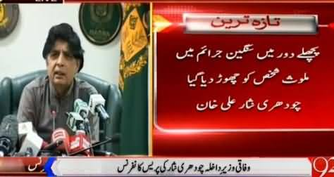 Interior Minister Chaudhry Nisar Complete Press Conference - 24th March 2015