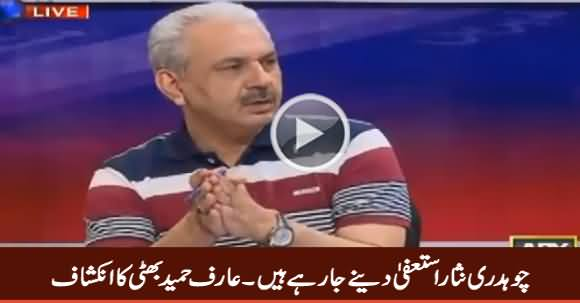 Interior Minister Chaudhry Nisar Is Going To Resign - Arif Hameed Bhatti
