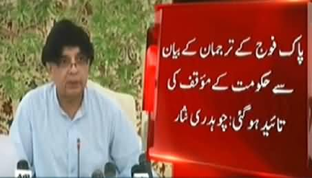 Interior Minister Chaudhry Nisar Press Conference on ISPR Statement - 29th August 2014