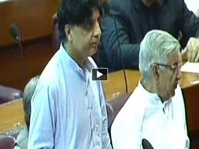 Interior Minister Chaudhry Nisar Speech in National Assembly - 29th August 2014