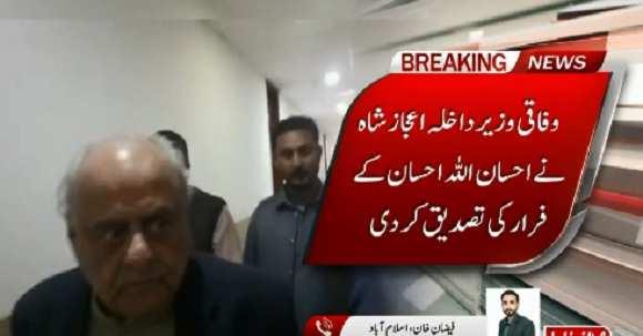 Interior Minister Ijaz Shah Confirms Ehsanullah Ehsan Escape From Custody