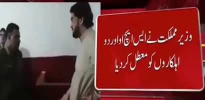 Interior Minister Shehryar Afridi Night Duty Raid On Police Station