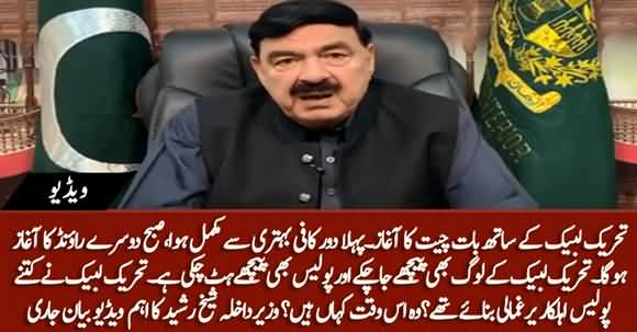 Interior Minister Sheikh Rasheed Ahmad's Important Statement About Fresh Talks with TLP