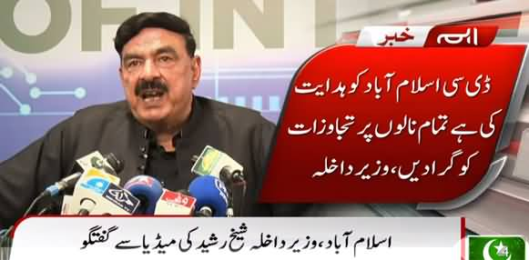 Interior Minister Sheikh Rasheed Ahmad's Press Conference in Islamabad