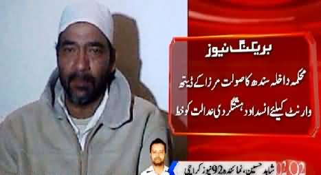 Interior Ministry Sindh Writes Letter To ATC To Issue Death Warrant Of Saulat Mirza