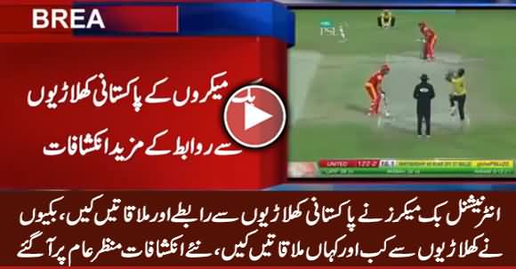 International Bookmakers Contacted Pakistani Players, New Revelations