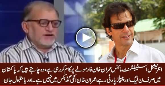 International Establishment Is Working on Minus Imran Khan Formula in Pakistan - Orya Maqbool Jan