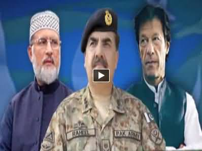International Media Coverage on Army Chief's Meeting with Imran Khan and Tahir ul Qadri