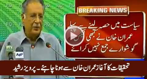 Investigation Should Be Started From Imran Khan Now - Perveiz Rasheed