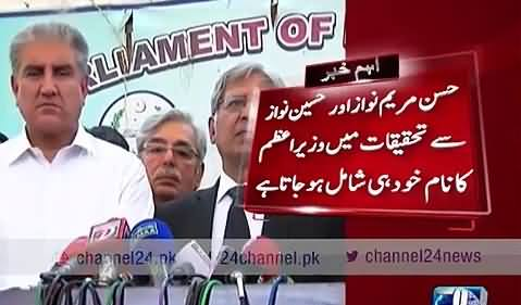 Investigation Will Be Started From Sharif Family - Aitzaz Ahsan