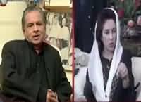 Investigator24 On Channel 24 (Bhutto Aur Benazir) – 26th December 2015