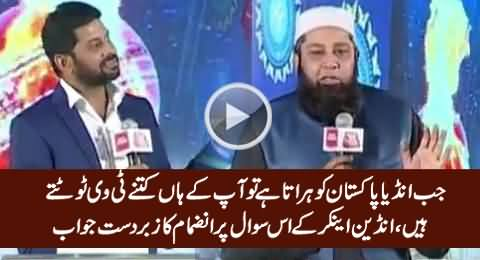 Inzamam-ul-Haq Great Reply in India Show on A Question About Tv Broken in Pakistan