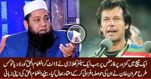 Inzimam Ul Haq Telling How Once Imran Khan Gave Him Confidence After His Poor Performance