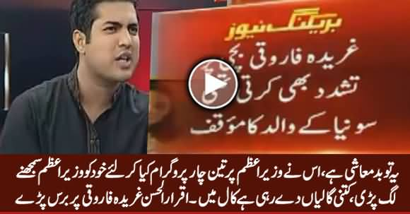 Iqrar ul Hassan Bashing Gharida Farooqi For Harassing Domestic Worker