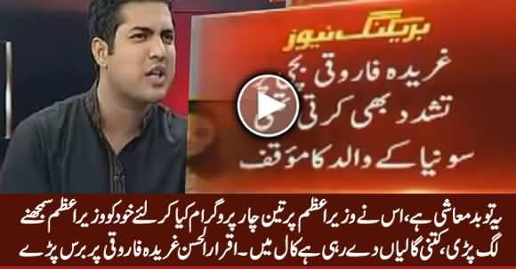 Iqrar ul Hassan Bashing Gharida Farooqi For Harassing Domestic Worker