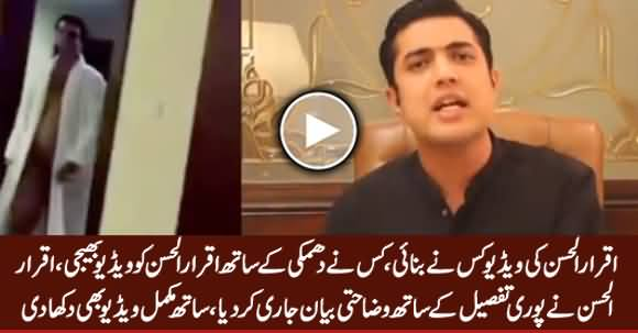 Iqrar ul Hassan Clarifies His Stance in Detail Regarding Leaked Video, Also Shows Full Video