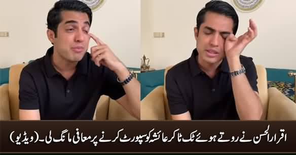 Iqrar ul Hassan Crying And Apologising For Supporting Tiktoker Ayesha Akram