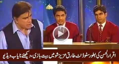 Iqrar-ul-Hassan Doing Bait-Bazi in Tariq Aziz Show As Student, Watch A Rare Video