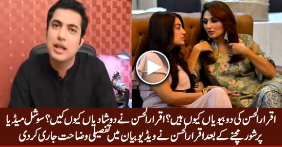 Iqrar ul Hassan Response on His 2nd Marriage, Clarifying The Situation in Detail