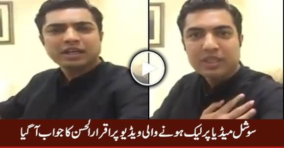 Iqrar Ul Hassan Response On His Leaked Video