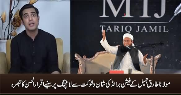 Iqrar ul Hassan's Comments on Launching of Maulana Tariq Jameel's Fashion Brand
