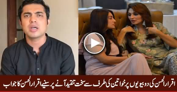 Iqrar ul Hassan's Reply to Those Women Who Are Criticizing Him on 2nd Marriage