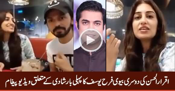 Iqrar ul Hassan's Second Wife Farah Yousuf First Time Speaks About Her Marriage