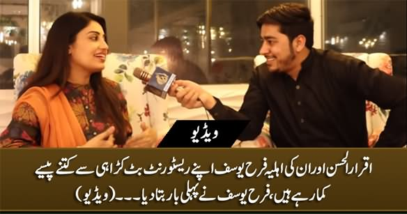 Iqrar Ul Hassan's Wife Farah Yousaf Tells How Much They Are Earning From Their Restaurant