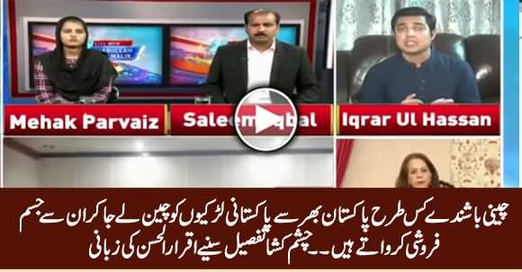Iqrar ul Hassan Tells Shocking Details What Chinese People Do With Pakistani Girls