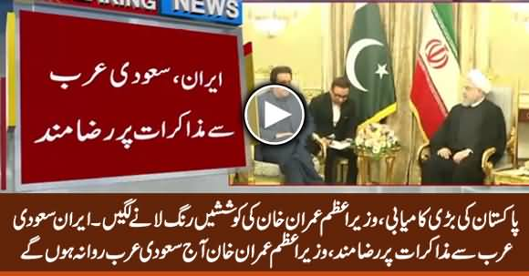 Iran Agrees On Negotiation With Saudi Arab, PM Khan Will
