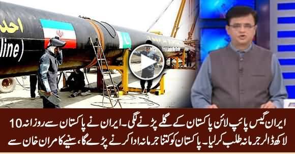Iran Is Demanding 1 Million Dollar Fine Daily From Pakistan For Gas Pipeline Project - Kamran Khan