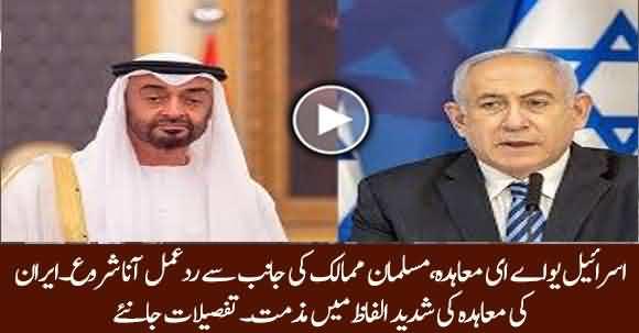 Iran Slams UAE And Israel Peace Deal As 'Strategic Folly'