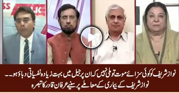 Irfan Qadir Analysis on Nawaz Sharif's Ailment Case Hearing in Supreme Court