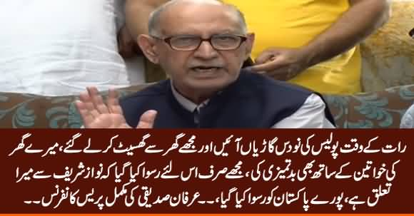 Irfan Siddiqui Complete Press Conference, Telling The Details of His Arrest - 28th July 2019