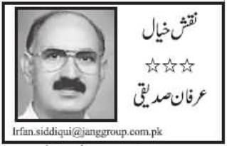 Hawaas Bakhtagi By Irfan Siddiqui - 18th August 2013