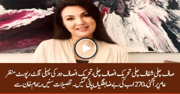 Irregularities Of 270 Billion Rupees Found In First Audit Report Of PTI Govt Era - Reham Khan