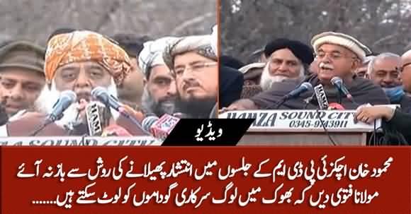 Irresponsible Statement Of Mehmood Khan Achakzai, Asks Fatwa From Maulana To Loot Govt's Provisions