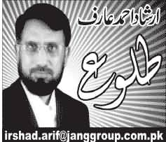 Firaun Ka Shagird by Irshad Ahmad Arif - 17th August 2013