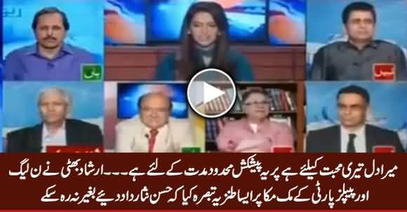 Irshad Bhatti's Brilliant Analysis on PMLN, PPP Muk Muka, Hassan Nisar Appreciates His Analysis