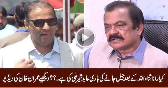 Is Abid Sher Ali Next To Be Arrested After Rana Sanaullah - Listen What Imran Khan Said